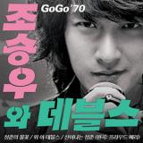 (Dont know! It's in a foreign, Asian language!) GoGo '70